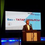 В Свердловской области презентовали эскиз Стратегии развития татарского народа