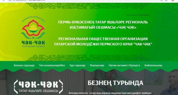 В Перми создали официальный сайт о татарской молодёжной организации «ЧАК-ЧАК»